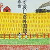 日本近代文学の死(2)