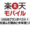 【楽天モバイル レビュー】10GBプランがベストな選択!
