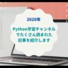 2020年、Python学習チャンネルでたくさん読まれた記事を紹介します