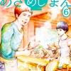 実質無料で完結している人気漫画『あさめしまえ』を読む方法【漫画村不要】