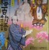 八月納涼歌舞伎(写真その2)