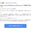 """Google先生よりAMP警告 """"推奨サイズより大きい画像を指定してください"""""""