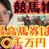 4月24日はダービーの日!過去最高馬券は100円が○千万円!競馬の雑学を紹介!