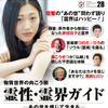 【トンデモ】サムシング・グレート