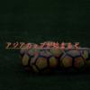【サッカー】見どころは?注目選手は?王座奪還をかけた、日本の戦いが始まる。【アジアカップ】