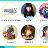 リスアニ!(1/26開催) の感想 (声優) (イベント) (音楽)