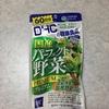 【使ってみたシリーズ第9弾】DHC 国産パーフェクト野菜 プレミアム