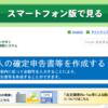 はじめてのe-tax