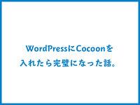 WordPressにCocoonを入れたら完璧になった話。