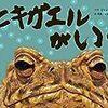 『ヒキガエルがいく』パク ジォンチェ/申明浩、広松由希子(訳)