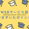 プログラミング未経験者がウェブカツWEBサービス部でつまずいたポイントとその解決策