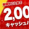 コーエーテクモゲームスのmy GAMECITYプレミアム入会で2000円相当のGCコインを還元