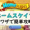 【小ワザ】ホームスケイプを無課金で攻略!広告のような修理ゲームじゃない!?