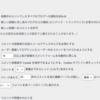 【wordpress】コメント欄のカスタマイズ方法