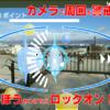 ポケモンGOに便乗して「ARまんぼうクラッシュ」を宣伝するクマ!