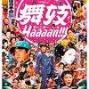 「舞妓Haaaan!!!」< ネタバレ あらすじ > 舞妓に人生をかけた男を阿倍サダヲが演じるコメディー!