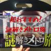 【超おすすめ!】大阪メトロの謎解き脱出ゲームをやってきた!