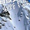 【あふれる疾走感】書評:白銀ジャック/東野圭吾