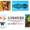 日本橋丸善のギャラリーでの「丸善版画特選展」を見る
