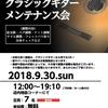 クラシックギター メンテナンス会開催します。