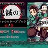 【新商品】『鬼滅の刃』公式キャラクターズブック 壱ノ巻