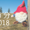 【2018年】1分で分かる!節分の豆まきのやり方と由来!