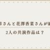 声優小野賢章さんと花澤香菜さんが結婚発表!2人の共演作品は?