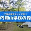 「千葉キャンプ」内浦山県民の森キャンプ場にバイクで行った体験談!!