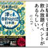 日本酒飲み放題イベント!津で呑まNight①【三重県】