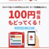 メルペイ払いで100円相当が戻ってくるキャンペーン【Coke On】