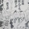 ワンピースブログ[四十二巻] 第400話〝解放の鍵〟