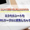 【はてなブログ】コピペで簡単!「エクセルシートをHTMLテーブルに変換しちゃう君」を使ってみたよ!