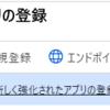 【Officeアドイン】OfficeアドインでSSOを有効化 実装編[Laravel]