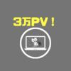 【初】月間3万PV&アドセンス単月振込額達成!2018年最高の締めくくり