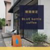 【飲めるのは今だけ】大人気ブルーボトルコーヒーが期間限定で代官山に出店