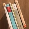 読書は宇宙だ。おすすめミステリ5選
