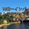【インパ日記】14時からディズニーシーへ!アトラクションを楽しむ一日