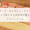 【徳島】デート・女子会にピッタリ!  インスタ映えする肉料理が魅力の   アカミニクバル