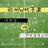 【ドイツのボールの動かし方】欧州W杯予選 ドイツ×アイスランド