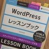 Wordpressレッスンブックの学習完了【9時間】