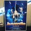2000年7月公開の「ジュブナイル」を2020年7月に観ることの意義