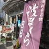 銘菓が生んだ銘菓!?櫻米軒がつくる南知多名物「波まくら」(南知多町)