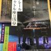 レ・フレール キャトル座 浅草公会堂 10月5日