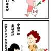 中国ローカルとニワトリ