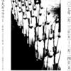 展覧会『土門拳の原点1935-1945』