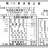 株式会社東京商工リサーチ 第110期決算公告