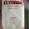 硝酸カルシウム(4水塩) 20kg 養液栽培用単肥シリーズ