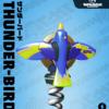 【ARMS】サンダーバードの性能、扱い方、攻撃動作まとめ!