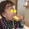 息子くん1歳3か月~近況~