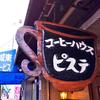 【コーヒーハウスピステ】働く人たちのピステ(勝手に思い込んでる)でモーニングをいただきました【飲食店<深江>】